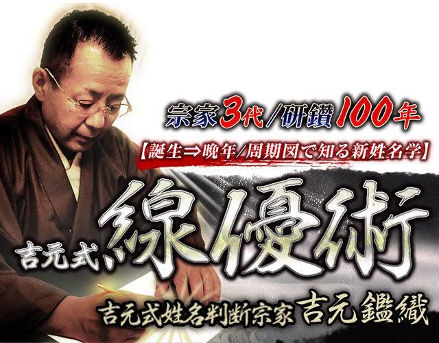 宗家3代/研鑽100年【誕生⇒晩年/周期図で知る新姓名学】吉元式線優術