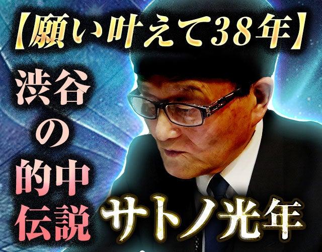 絶対また占って【願い叶えて38年】渋谷の的中伝説/サトノ光年 天遇律
