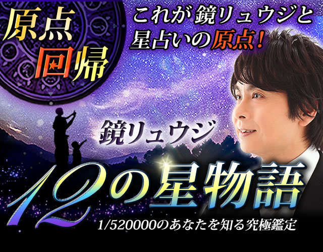 【原点回帰】鏡リュウジ12の星物語◆1/520000のあなたを知る究極鑑定