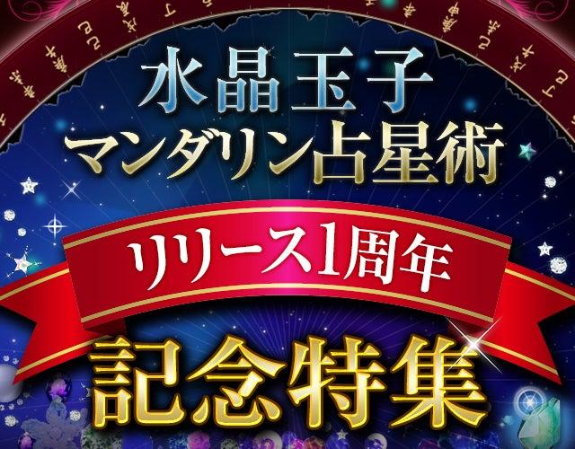 水晶玉子マンダリン占星術◆リリース1周年記念特集