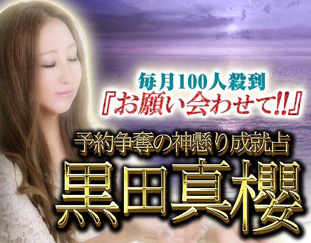 毎月100人殺到『お願い会わせて!!』予約争奪の神懸り成就占/黒田真櫻