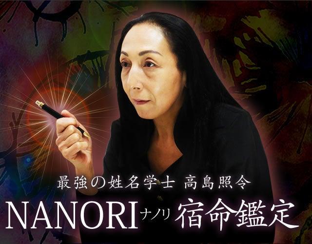 高島照令の『名乗り【ナノリ】』宿命鑑定