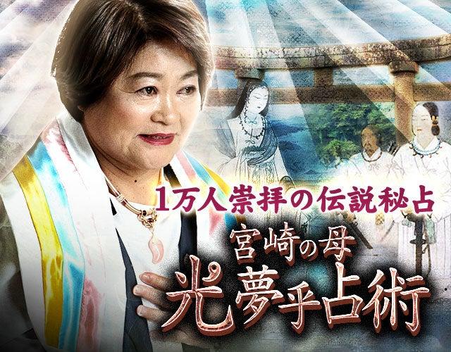 ゴルフ界女王支えた神様◆1万人崇拝の伝説秘占◆宮崎の母/光夢乎占術
