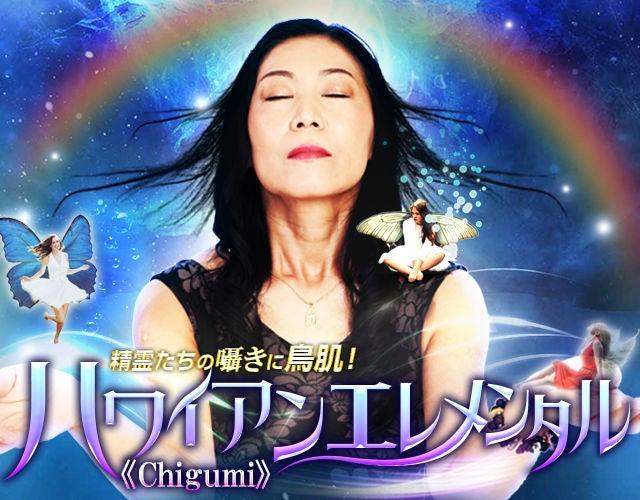 精霊たちの囁きに鳥肌!Chigumiのハワイアン・エレメンタル