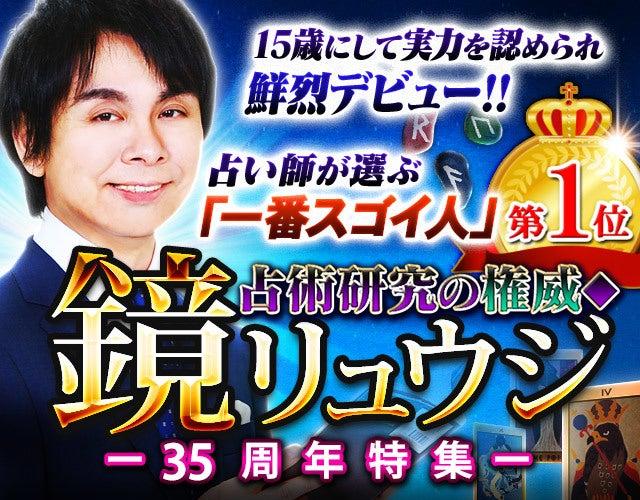 鏡リュウジ◆キャリア35周年記念特集