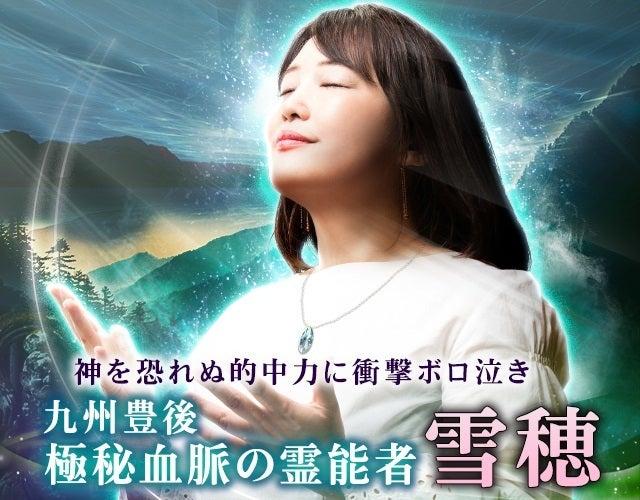 神も恐れぬ的中力に衝撃ボロ泣き 九州豊後・極秘血脈の霊能者◇雪穂