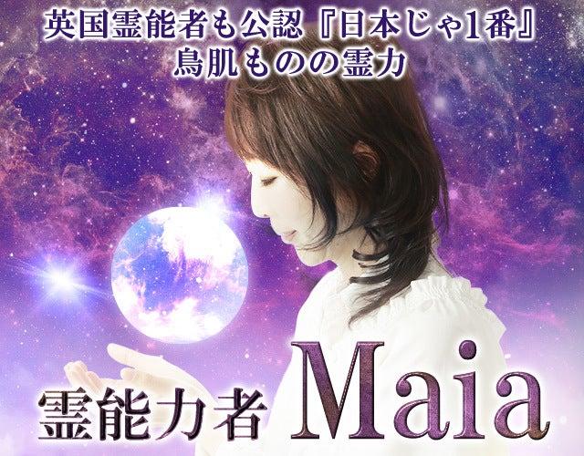 英国霊能者も公認『この人 日本じゃ1番』鳥肌ものの霊力/霊能者maia