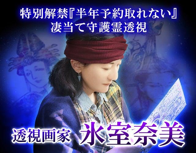 特別解禁『半年予約取れない』凄当て守護霊透視◆透視画家 氷室奈美
