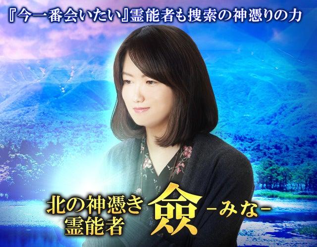 『今一番会いたい』霊能者も捜索の神憑りの力◆北の神憑き霊能者 僉