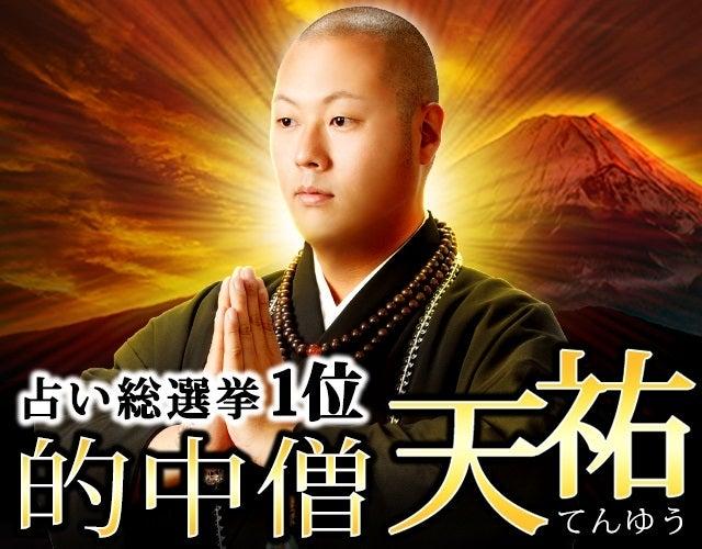 【占い総選挙1位獲得!】真実ズバ当て! 未来照らす霊能僧◆天祐