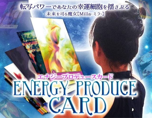 転写パワーが幸運細胞を揺さぶる! エナジープロデュースカード