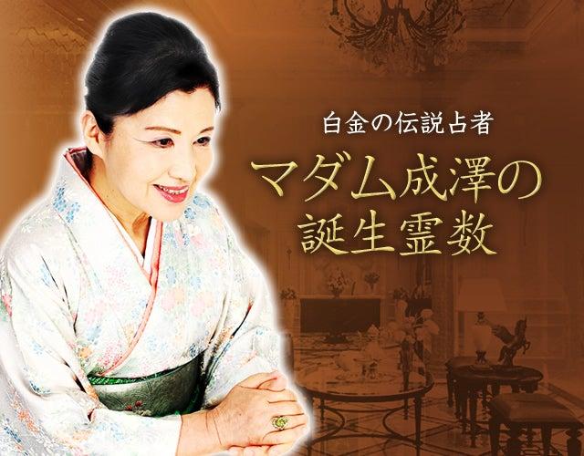 """""""白金の伝説占者""""マダム成澤の誕生霊数〜当たり過ぎも困りものよ"""
