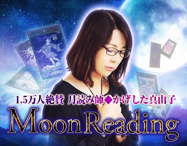 1.5万人絶賛【誰よりも頼れる】月読み師/かげした真由子 MoonReading