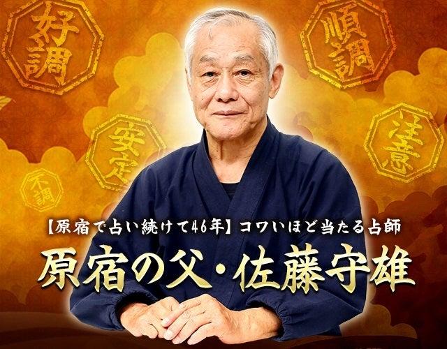 【原宿で占い続けて46年】コワいほど当たる占師◆原宿の父・佐藤守雄