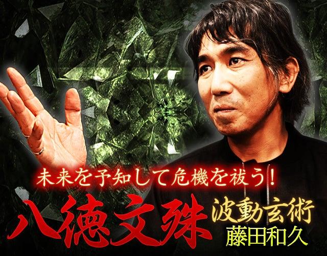 仙家道術の秘儀を操る漢 藤田和久の八徳文殊波動玄術