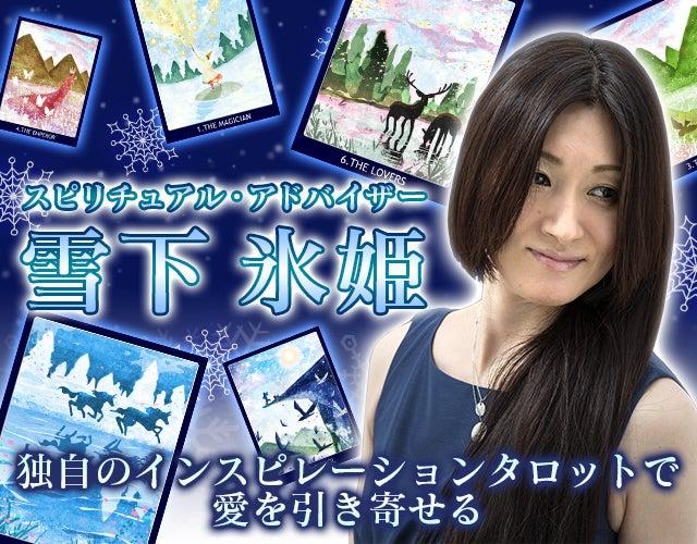 スピリチュアル・アドバイザー 雪下氷姫