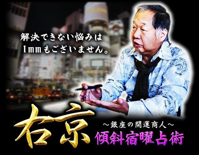 """銀座の開運商人""""右京""""解決出来ない悩みは寸分たりとも存在しません"""