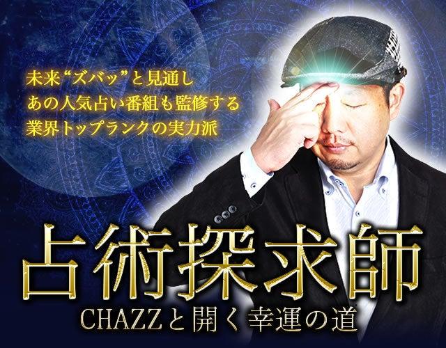 """未来""""ズバッ""""と見通し〜占術探求師CHAZZと開く幸運の道〜"""