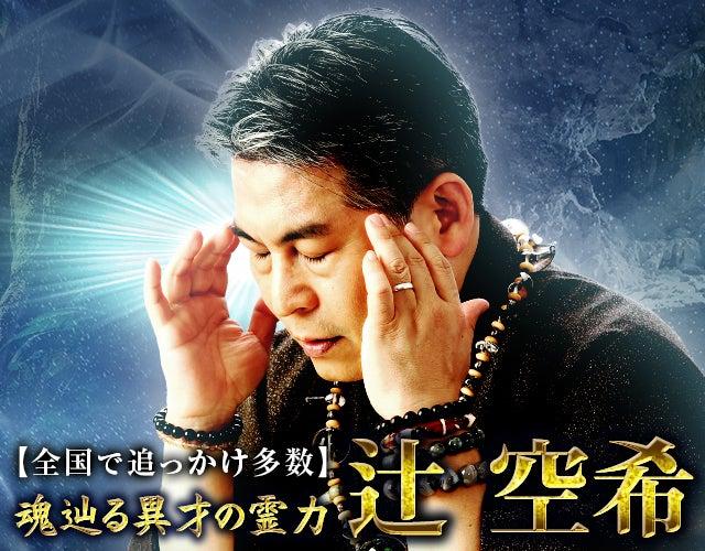 名古屋に凄い人発見【全国で追っかけ多数】魂辿る異才の霊力 辻空希