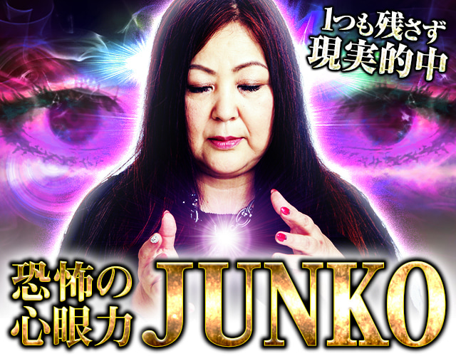 『ヤバッ全部バレてる?』1つも残さず現実的中【恐怖の心眼力】JUNKO