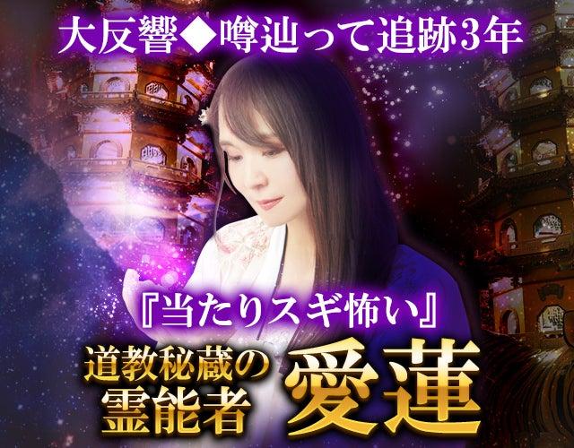 大反響◆噂辿って追跡3年『当たりスギ怖い』道教秘蔵の霊能者 愛蓮