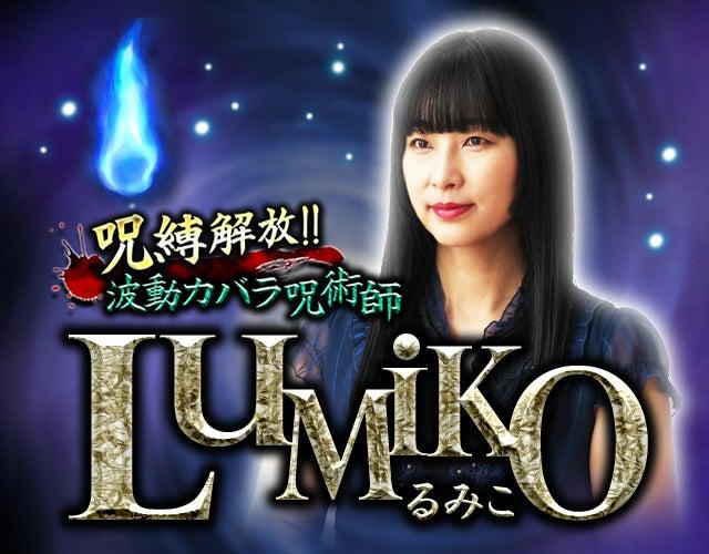 ゾクッ!とする程の《呪縛解放感》波動カバラ呪術師LUMIKO