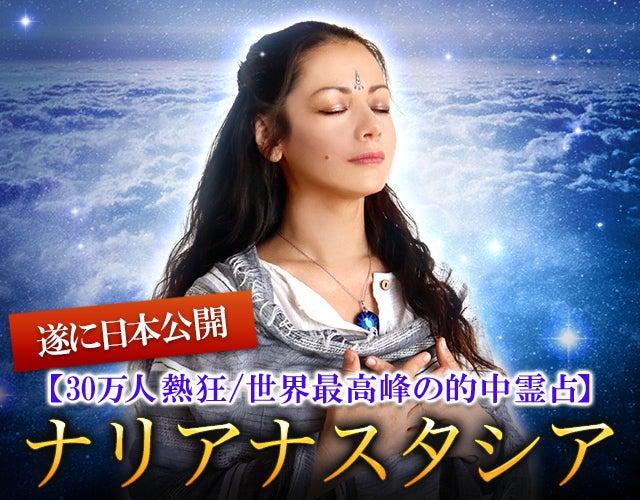 遂に日本公開【30万人熱狂/世界最高峰の的中霊占】ナリアナスタシア
