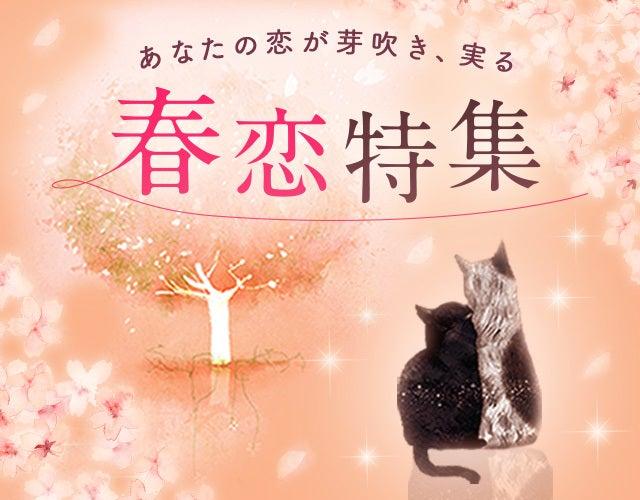 春恋特集 ~この春あなたの恋が芽吹き、実る~