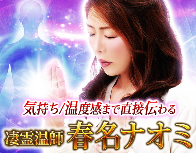 桁外れの霊力【気持ち/温度感まで直接伝わる】凄霊温師◆春名ナオミ