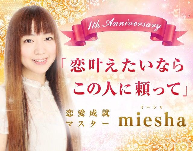 「恋叶えたいならこの人に頼って」◆恋愛成就マスター miesha【1周年記念特集】