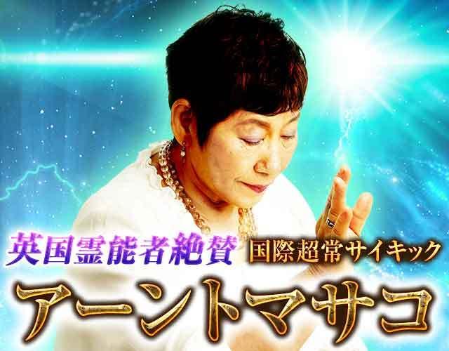英国霊能者絶賛【日本の奇跡だ】国際超常サイキック◆アーントマサコ