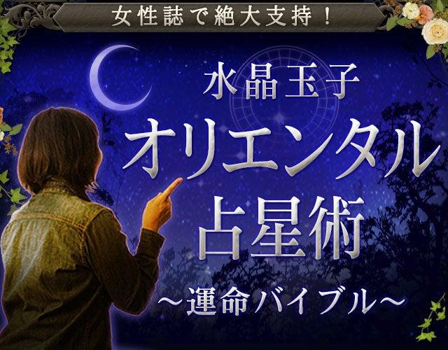 女性誌で絶大支持!【水晶玉子】オリエンタル占星術〜運命バイブル〜