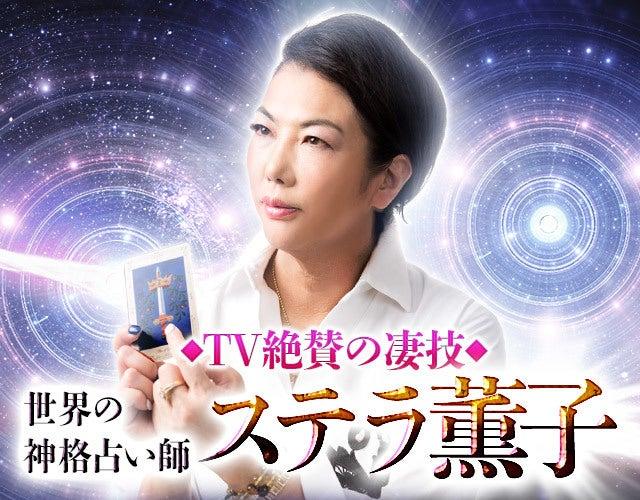 令和最新にして集大成◆TV絶賛の凄技◆世界の神格占い師・ステラ薫子