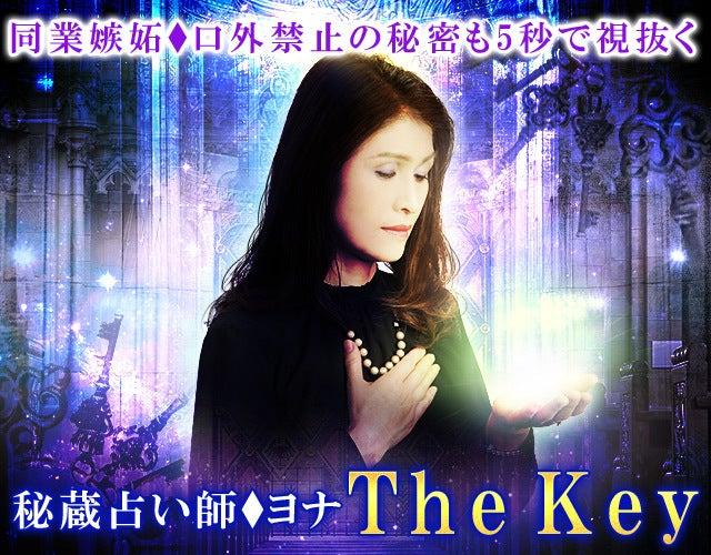 同業嫉妬◆口外禁止の秘密も5秒で視抜く【秘蔵占い師◆ヨナ】The Key