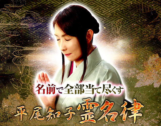 """口コミ/評判""""5ツ星ズラリ""""名前で全部当て尽くす/平尾知子◆霊名律"""