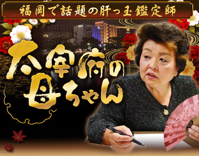"""福岡で圧倒的信頼!""""豪快に当たる肝っ玉姓名判断""""太宰府の母ちゃん"""