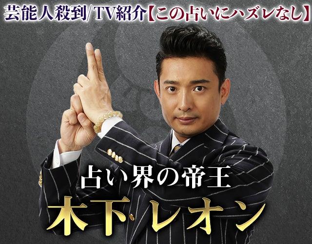 芸能人殺到/TV紹介【この占いにハズレなし】占い界の帝王 木下レオン
