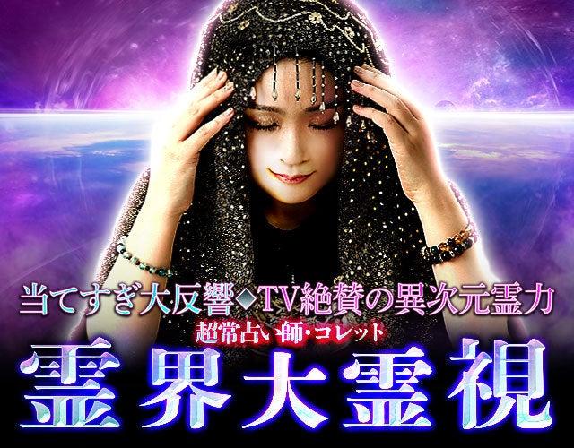 当てすぎ◆TV絶賛の異次元霊力/超常占い師コレット 霊界大霊視
