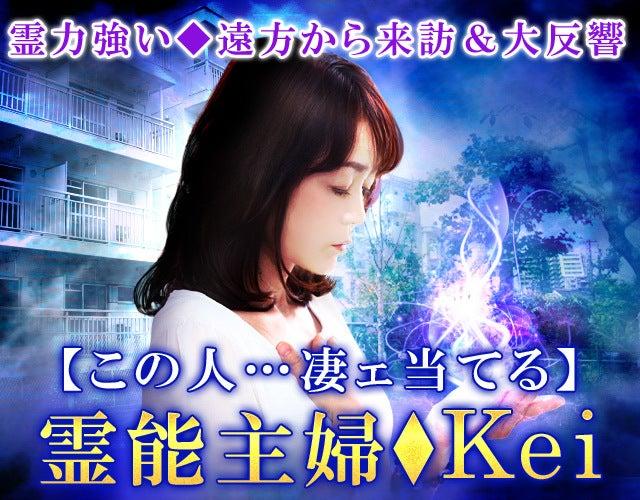 霊力強い◆遠方から来訪&大反響【この人…凄ェ当てる】霊能主婦/Kei