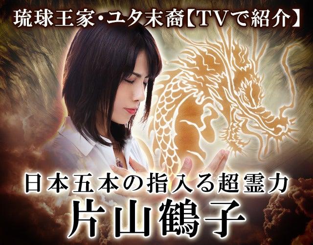 琉球王家・ユタ末裔【TVで紹介】日本五本の指入る超霊力◆片山鶴子