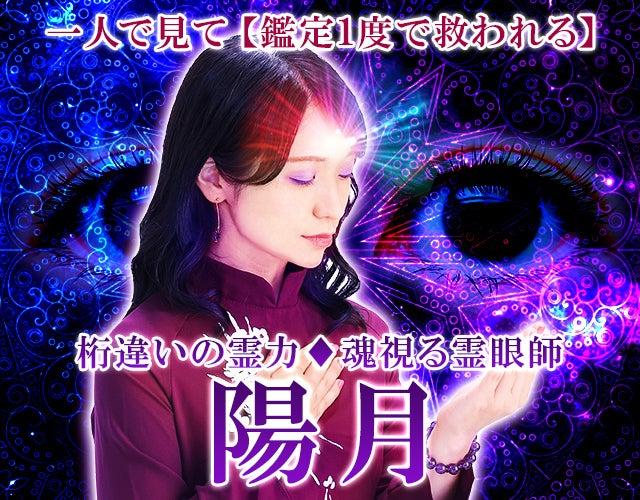 一人で見て【鑑定1度で救われる】桁違いの霊力◆魂視る霊眼師 陽月