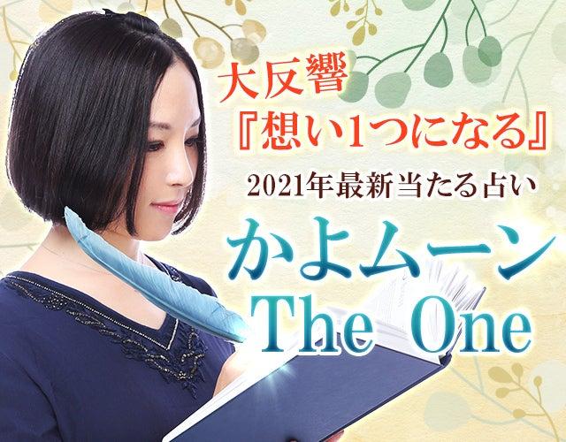 大反響『想い1つになる』2021年最新当たる占い◆かよムーン/The One
