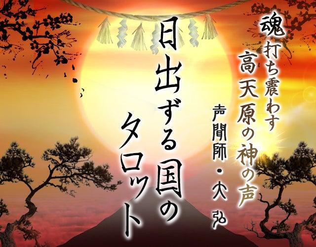 魂打ち震わす高天原の神の声!【声聞師・大弘】日出ずる国のタロット