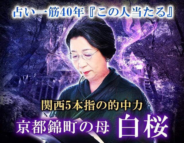 占い一筋40年『この人当たる』関西5本指の的中力◆京都錦町の母 白桜