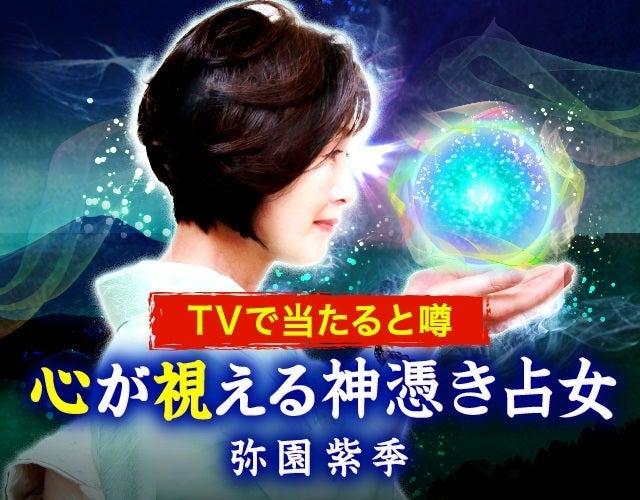 TVで当たると噂◆澱みなく現実露わ【心が視える神憑き占女】弥園紫季