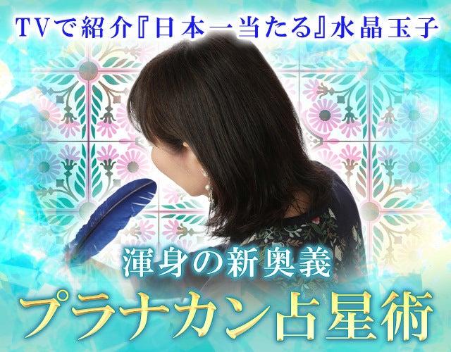TVで紹介『日本一当たる』水晶玉子◆渾身の新奥義/プラナカン占星術