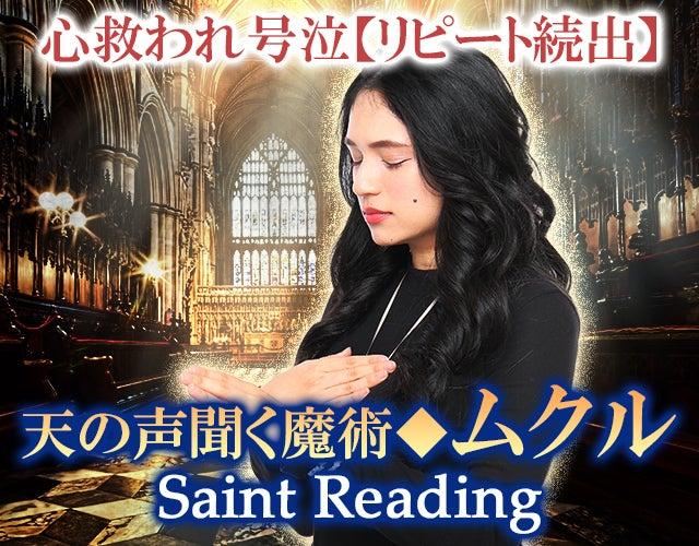 心救われ号泣【リピート続出】天の声聞く魔術◆ムクル/Saint Reading