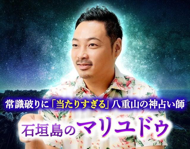 常識破りに「当たりすぎる」八重山の神占い師◆石垣島のマリユドゥ