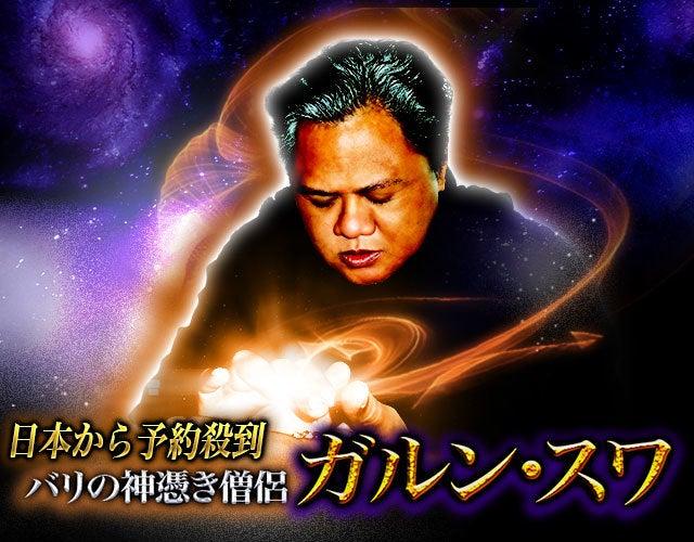 【救い求めて日本から予約殺到】バリの神憑き僧侶ガルン・スワ