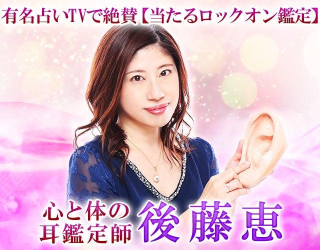 有名占いTVで絶賛【当たるロックオン鑑定】心と体の耳鑑定師◆後藤恵